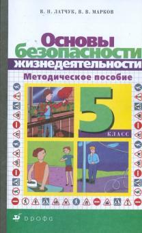 Основы безопасности жизнедеятельности: 5 класс. Методическое пособие