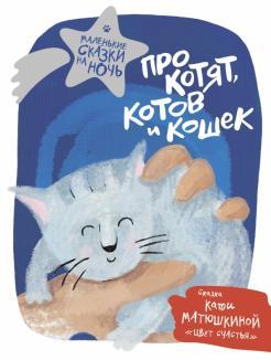 Матюшкина, Щелкунова - Про котят, котов и кошек обложка книги