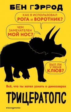 Все, что ты хотел знать о динозаврах