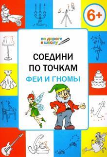 Соедини по точкам. Феи и гномы. Тетрадь для занятий с детьми 6-7 лет - Вениамин Мёдов