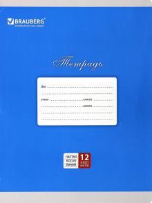 Тетрадь для прописей (А5, 12 листов, частая косая линия, в ассортименте) (103278)