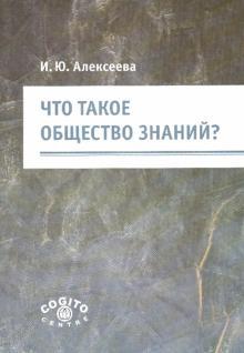 Что такое общество знаний?