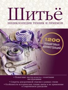 Шитьё. Энциклопедия техник и приемов - Рут Зингер