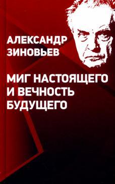 Коллективный портрет Александра Зиновьева