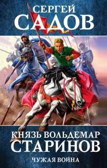 Князь Вольдемар Старинов. Книга 2. Чужая война - Сергей Садов