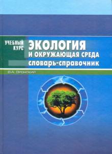 Экология и окружающая среда - Владимир Вронский