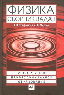 Физика. Сборник задач. Учебное пособие для ссузов