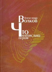 Что написано пером - Александр Волков