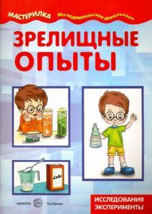 Зрелищные опыты (домашняя лаборатория)