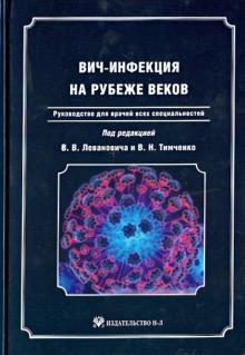 ВИЧ-инфекция на рубеже веков. Руководство для врачей всех специальностей