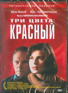 Три цвета. Красный (DVD)