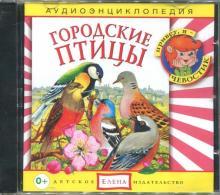 Городские птицы. Аудиоэнциклопедия (CDmp3)