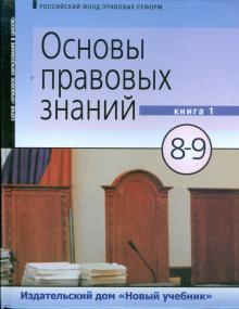 Основы правовых знаний: учебник для 8-9 класса. В 2-х книгах. Книга 1 (9282)