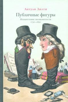 Публичные фигуры: Изобретение знаменитости (1750-1850)