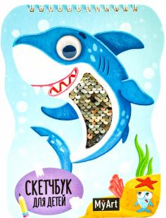 "Скетчбук для детей ""Милая акула"" (40 листов, 150х200 мм)"