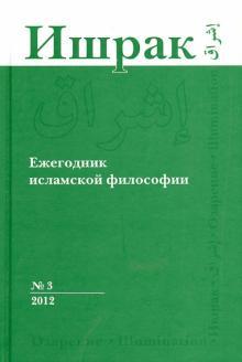 Ишрак. Философско-исламский ежегодник. Выпуск 3