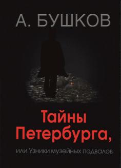 Тайны Петербурга, или Узники музейных подвалов