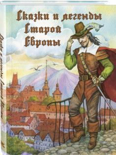 Сказки и легенды Старой Европы