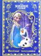Холодное сердце. Весёлые праздники. Disney