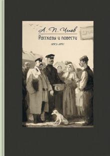 Антон Чехов - Рассказы и повести. 1883-1891