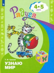 Узнаю мир. Развивающая книга для детей 4-5 лет