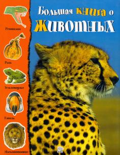 Большая книга о животных