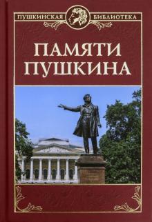 Памяти Пушкина - Владимиров, Дашкевич, Лобода