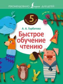 Быстрое обучение чтению - А. Горбатова
