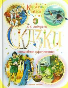 Сказки. Волшебное королевство