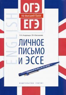 Английский язык. ОГЭ и ЕГЭ на высший балл. Личное письмо и эссе. Учебное пособие - Андрощук, Баскакова