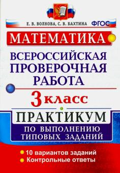 ВПР Практикум