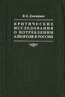 Критические исследования о потреблении алкоголя в России - Владимир Дмитриев
