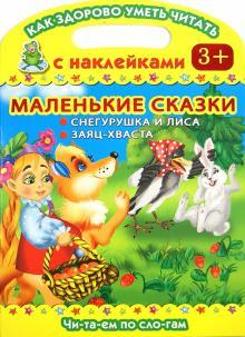 Маленькие сказки. Снегурушка и лиса. Заяц-хваста