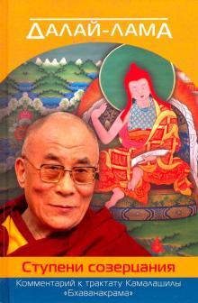 Далай-лама. Ступени созерцания. Комментарий к трактату Камалашилы Бхаванакрама - Далай-Лама