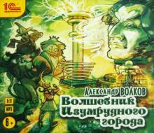 Волшебник изумрудного города (CDmp3)