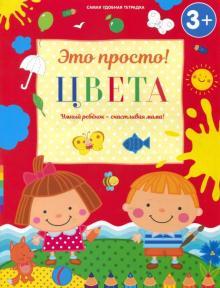 Цвета - Ирина Михайлова