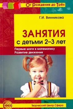 Занятия с детьми 2-3 лет. Первые шаги в математику. Развитие движения