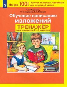 Обучение написанию изложений. Тренажер для учащихся 2-4 классов. ФГОС
