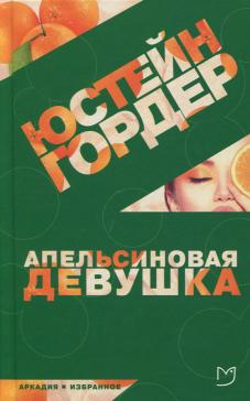 Апельсиновая Девушка