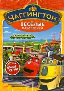 Чаггингтон. Веселые паровозики. Сезон 2. Выпуск 6 (DVD)