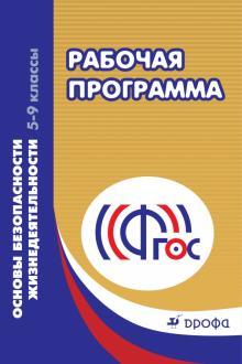 ОБЖ. 5-9 классы. Рабочая программа к учебнику В.Н. Латчука и др. ФГОС