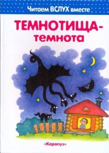 Темнотища-темнота. Читаем вслух вместе - Ирина Мальцева