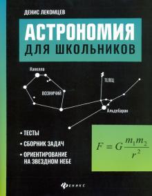 Астрономия для школьников. Тесты, сборник задач, ориентирование на звездном небе