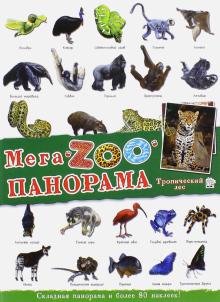МегаZOOпанорама. Тропический лес