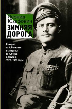 Зимняя дорога. Генерал А. Н. Пепеляев и анархист И. Я. Строд в Якутии. 1922-1923