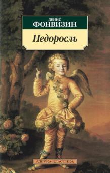 """Книга: """"Недоросль"""" - Денис Фонвизин. Купить книгу, читать рецензии   ISBN  978-5-389-02874-6   Лабиринт"""