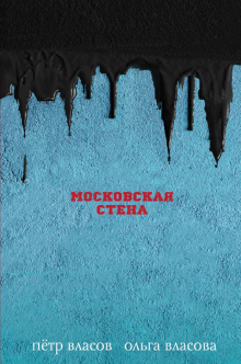 Московская стена