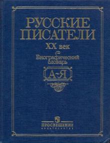 Русские писатели, ХХ век: Биографический словарь: А-Я
