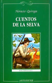Сказки сельвы = Cuentos de la selva - Орасио Кирога
