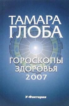 Гороскопы здоровья на 2007 год - Тамара Глоба